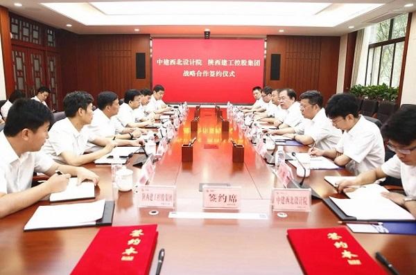 陕西建工集团